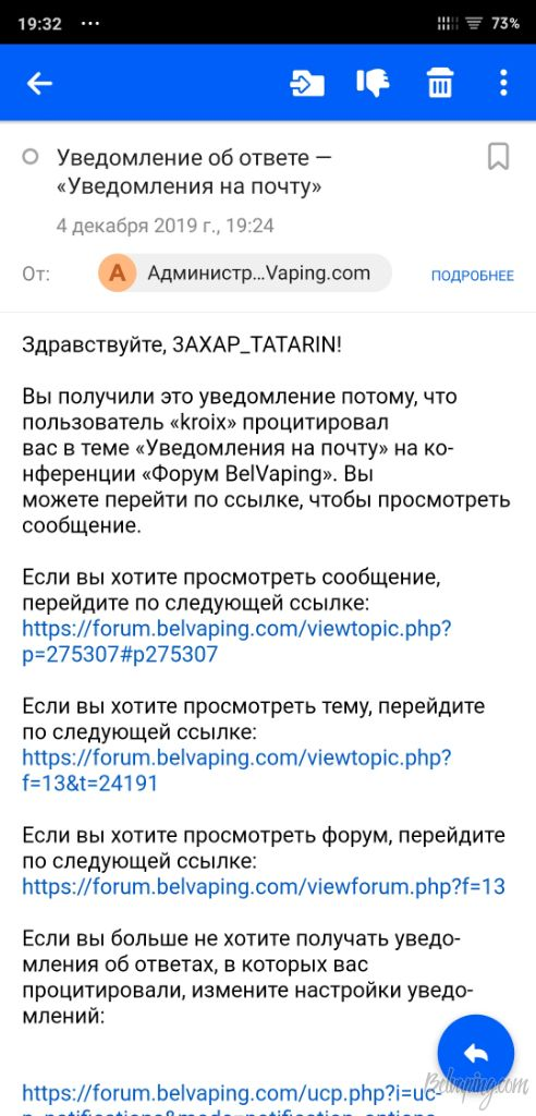 Screenshot_2019-12-04-19-32-23-368_ru.mail.mailapp.jpg
